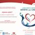 """XXIX Jornadas Asociación Galega de Medicina do Deporte: """"Lugo con el Deporte. Deporte con Corazón"""""""